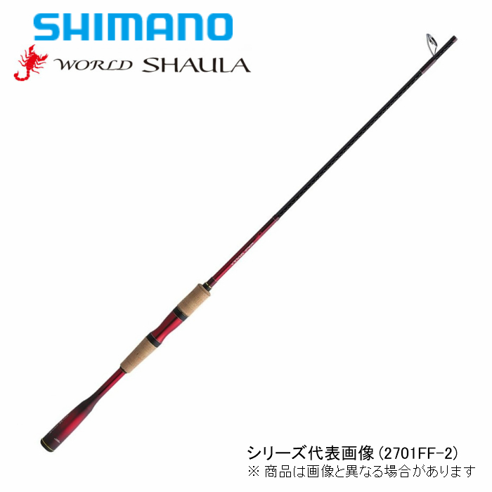 シマノ/SHIMANO 18 ワールドシャウラ 2653R-3 3ピース スピニングモデル 2020年追加モデル〔WORLD SHAULA〕