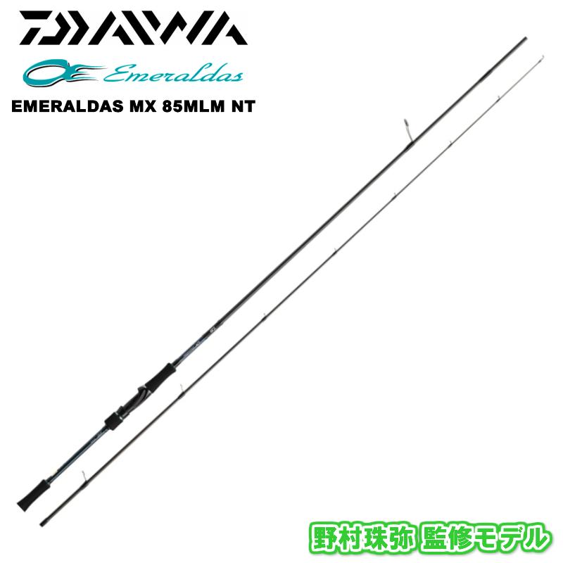 ダイワ/DAIWA エメラルダス MX 85MLM NT (たまちゃん監修モデル) EMERALDAS