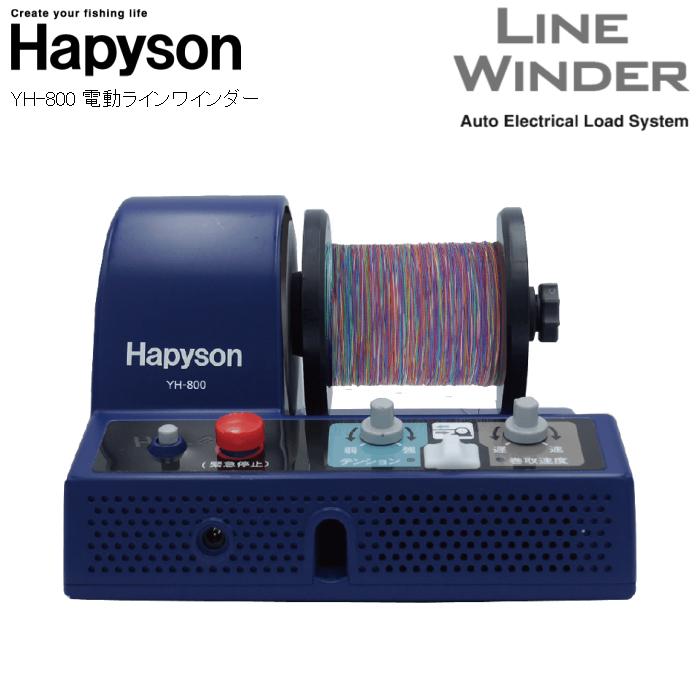 PE0.5号~6号まで対応 最大3kgのテンション調整機能 リールからスプール スプールからリールの両方向巻き取り 人気の製品 Hapyson ライン巻取り器 海外 ハピソン 糸巻器 電動ラインワインダー YH-800