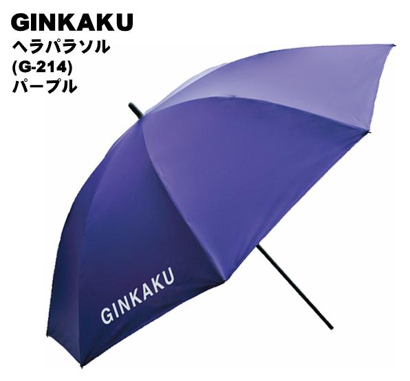 GINKAKU ヘラパラソル G-214 パープル