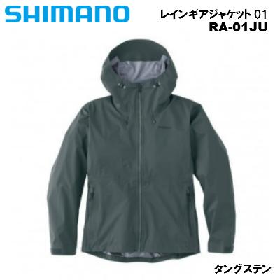 防水性 透湿性 伸縮性を備えた 軽量で動きやすいレインジャケット お歳暮 シマノ SHIMANO 着後レビューで 送料無料 伸びて擦れに強いレイン素材 タングステン RA-01JU レインギアジャケット01 S~XLDURAST