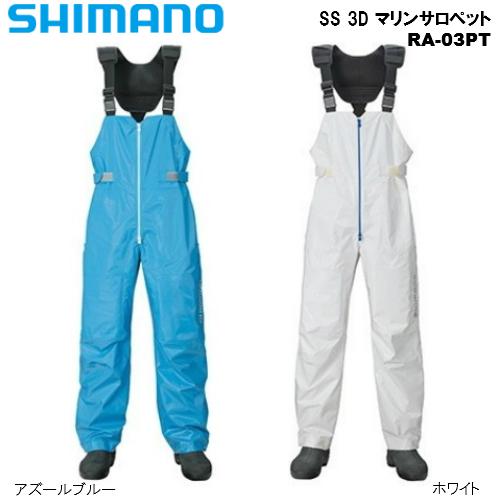 船釣り専用防汚性ウェア シマノ 有名な SHIMANO RA-03PT 3Dマリンサロペット 防汚加工 絶品 レインウェア SS