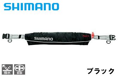 シマノ/SHIMANO 膨張式救命具・ウエストタイプ VF-052K (ラフトエアジャケット) ブラック