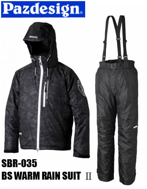 パズデザイン/Pazdesign SBR-035 BSウォーム レインスーツ2 ブラックカモ (BS WARM RAIN SUIT 2 BLACKCAMO)