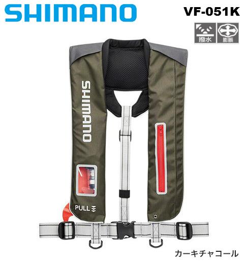 シマノ/SHIMANO 膨張式救命具 VF-051K カーキチャコール(ラフトエアジャケット)