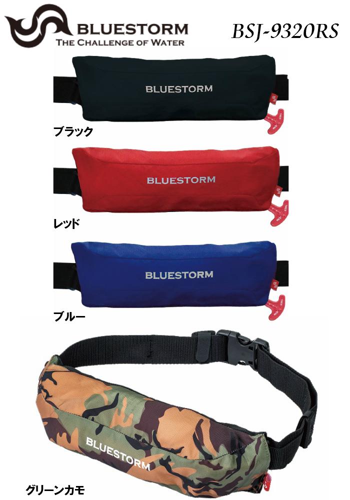 BLUESTORM BSJ-9320RS 膨脹式 ライフジャケット 腰巻式 (国土交通省型式承認品・TYPE-A) 【レールシステム】ウエストベルトモデル