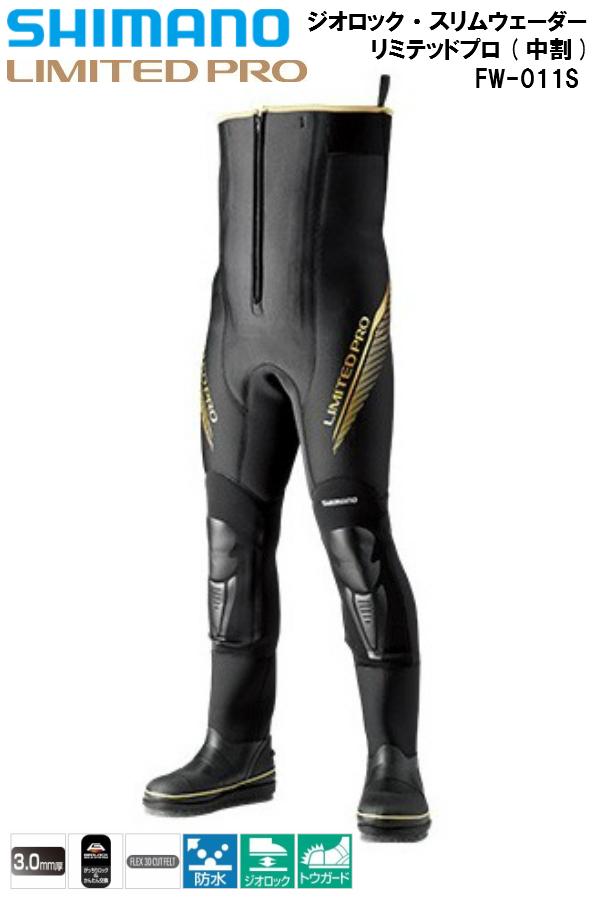 脱ぎ履きしやすく ブーツ足首をワイドに設計 LIMITED PRO 公式サイト SLIM WADER シマノ FW-011S SHIMANO ブラック スリムウェーダーリミテッドプロ お得セット ジオロック 中割
