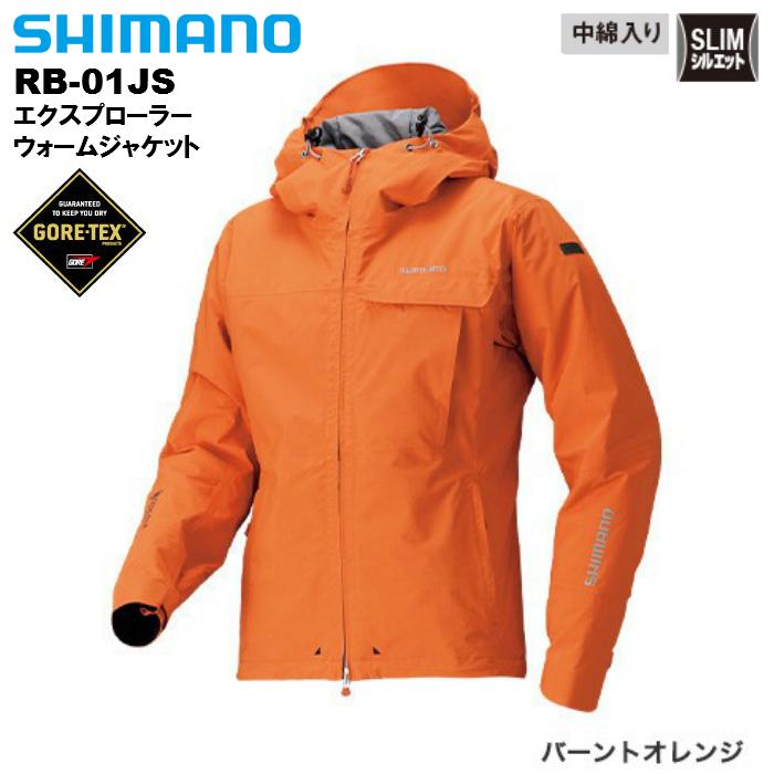 シマノ/SHIMANO RB-01JS GORE-TEX エクスプローラーウォームジャケット バーントオレンジ M~XL