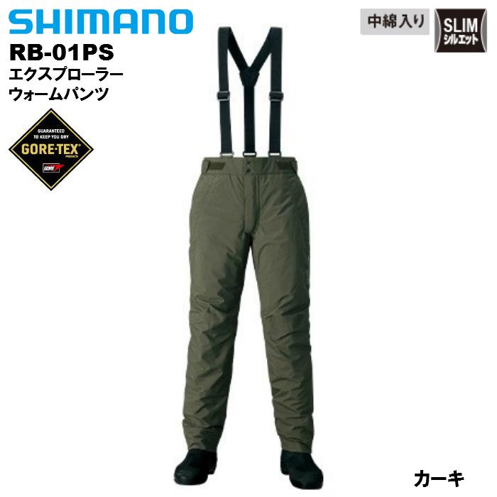 シマノ/SHIMANO RB-01PS GORE-TEX エクスプローラーウォームパンツ カーキ M~XL