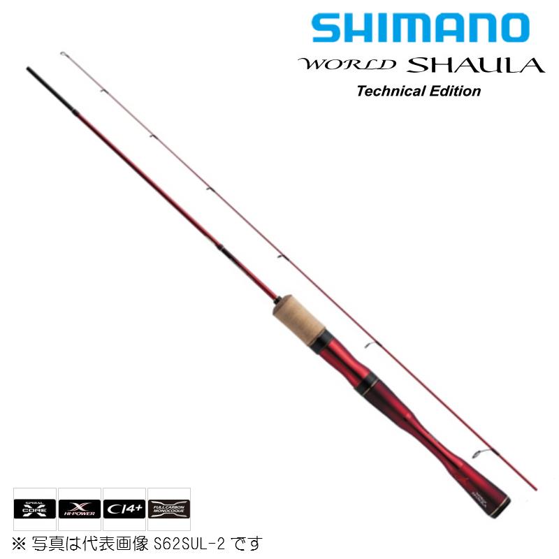 シマノ/SHIMANO ワールドシャウラ テクニカルエディション S62L-2/MD2ピース ライトルアースペシャル〔NEW WORLD SHAULA Technical Edition〕