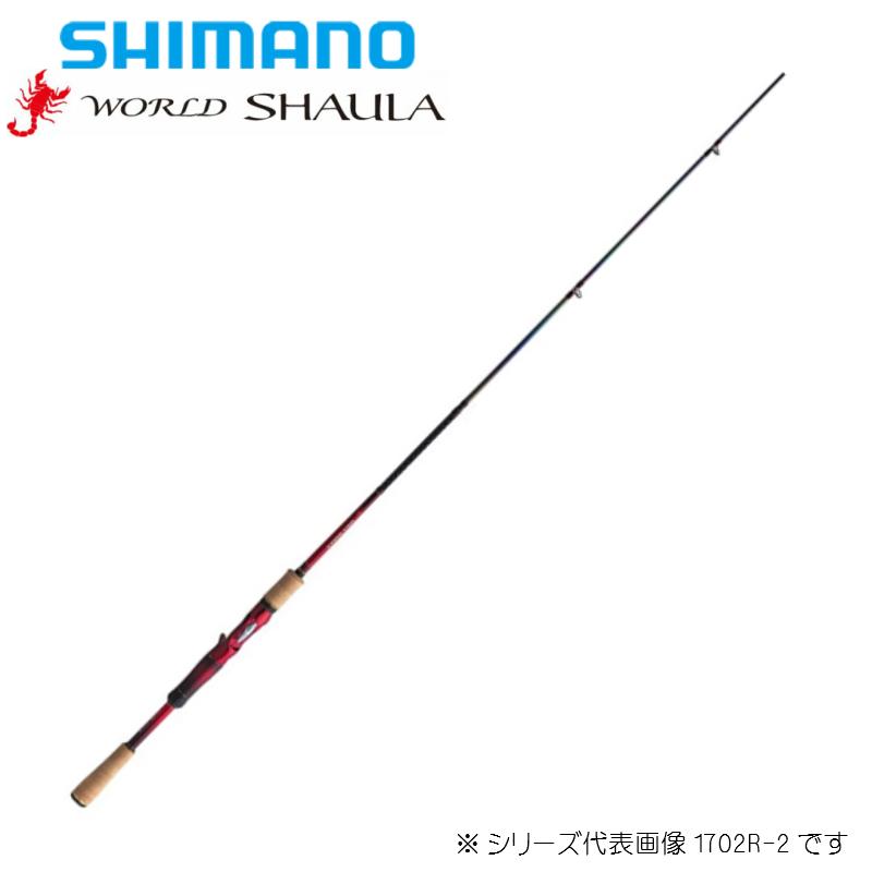 シマノ/SHIMANO 18 ワールドシャウラ 1652R-3 3ピース ベイトモデル〔WORLD SHAULA〕