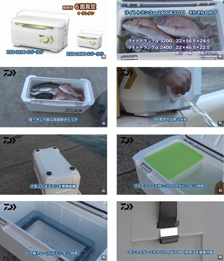Α ライト トランク ライトトランクαは私の釣り用クーラーボックスベスト1!性能や他製品との比較などまとめ
