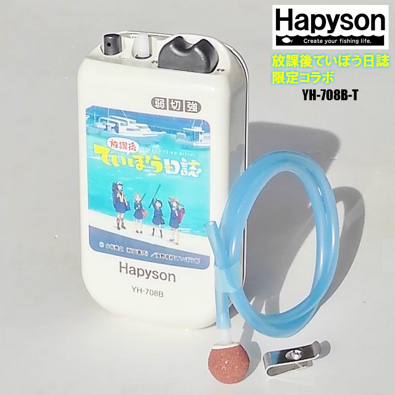 エアーは強弱調整可能なタイプで防滴形単1電池2個用 電池は別売 ベースモデルは 卓抜 乾電池式エアーポンプ YH-708B ハピソン オープニング 大放出セール Hapyson YH-708B-T 放課後ていぼう日誌 限定コラボ