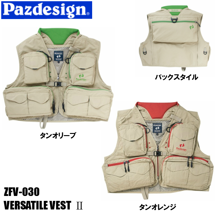 パズデザイン/Pazdesignバーサタイルベスト2 ZFV-030VERSATILE VEST2