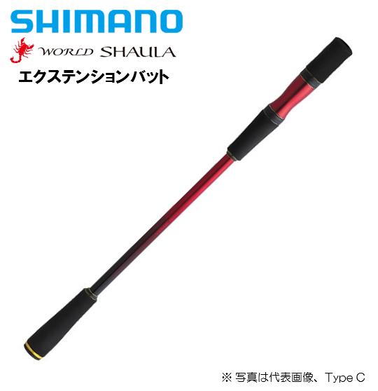 激安挑戦中 ワールドシャウラ ジギング対応 交換バット タイプC 2651F-3 2652R-3 2653R-3用 シマノ SHIMANO 18 エクステンションバット Type SHAULA〕 C 〔WORLD 授与