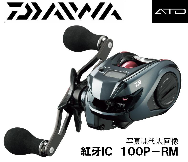 ダイワ 紅牙IC 100PL-RM(左ハンドル)