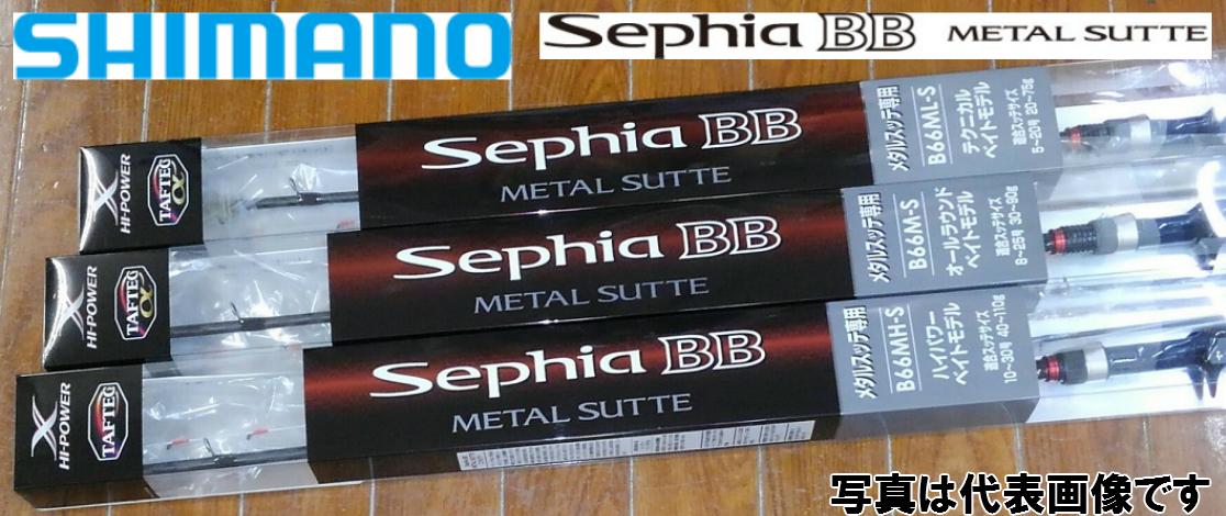 シマノ セフィアBB メタルスッテB66MH-S 〔Sephia BB METAL SUTTE〕
