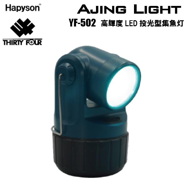 新作入荷 水面にターゲットを寄せる 夜のサイトフィッシングに最適 Hapyson×34 コラボ YF-502 高輝度LED投光型集魚灯 AJING 40%OFFの激安セール ハピソン×THIRTY FOUR LIGHT アジングライト