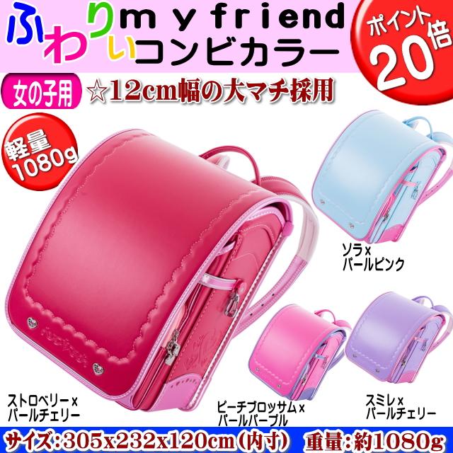 【軽量1080g】◆ふわりぃmyfriendコンビカラーランドセル(女の子用)(クラリーノ)軽量ランドセル A4ファイルタイプ【6年保証】女児