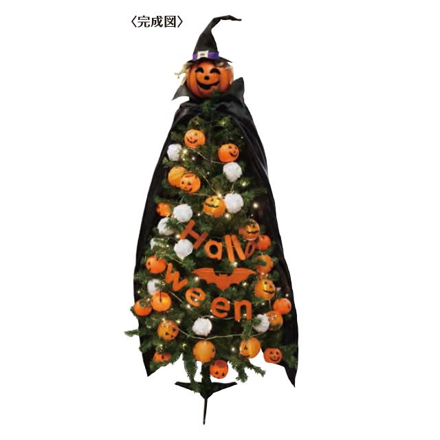 【ハロウィン】ツリー150cm用ハッピーハロウィンセット(150cmツリーセット)