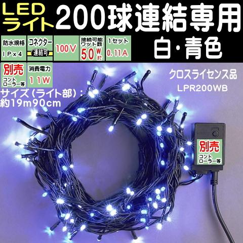 200球 白・青色 連結専用-電源部別売LEDイルミネーションライト/LED白・青色/ブラックストレートコード/(クロスライセンス品)