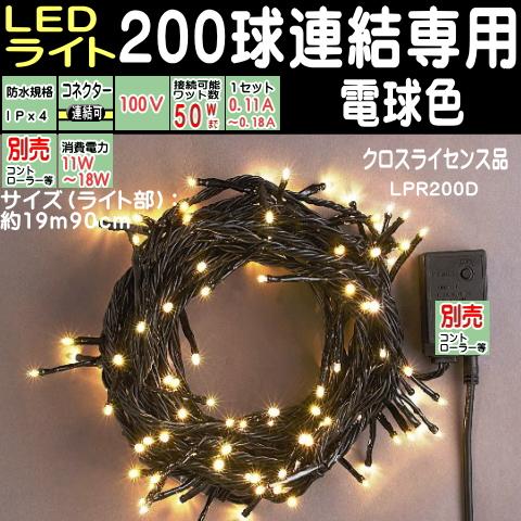 200球電球色 連結専用-電源部別売LEDイルミネーションライト/LED電球色/ブラックストレートコード/(クロスライセンス品)