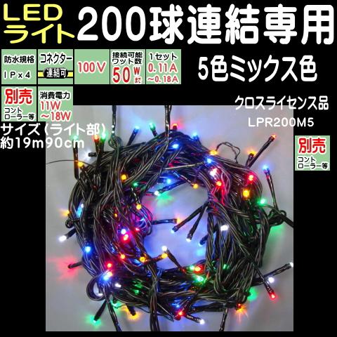 200球5色ミックス色 連結専用-電源部別売LEDイルミネーションライト/LED5CMIX色/ブラックストレートコード/(クロスライセンス品)