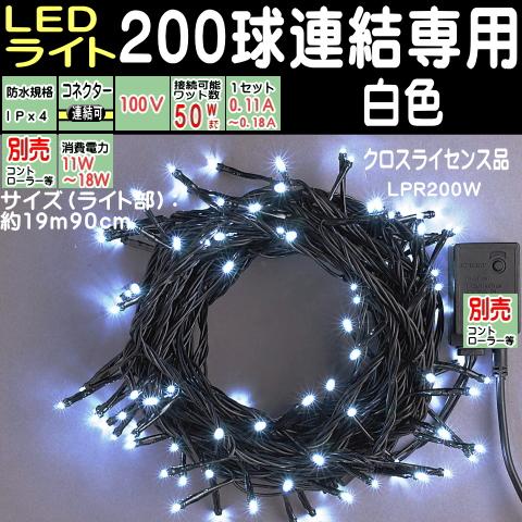 200球白色 連結専用-電源部別売LEDイルミネーションライト/LEDホワイト色/ブラックストレートコード/(クロスライセンス品)