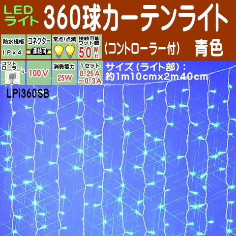 コントローラー付360球 青色 点滅防雨カーテンライト LEDイルミネーションライト/ブルー色/シルバーコード/コネクター付/(クロスライセンス品)