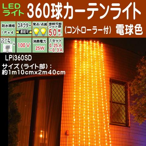 コントローラー付き360球 電球色 点滅防雨カーテンライト LEDイルミネーションライト/電球色/シルバーコード/コネクター付/(クロスライセンス品)