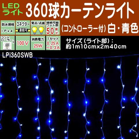 コントローラー付き360球 白・青色 点滅防雨カーテンライト LEDイルミネーションライト/LEDブルー色/ブシルバーコード/コネクター付/(クロスライセンス品)