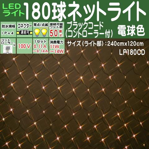 コントローラー付き180球 電球色 点滅LEDネットライト/点滅/防雨 LEDイルミネーションライト 電球色/ブラックコード/コネクター付/(クロスライセンス品)