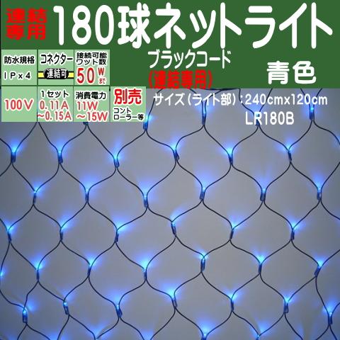 180球 青色 連結専用LEDネットライト/防雨LEDイルミネーションライト/LED青色/ブラックコード/コネクター付/(クロスライセンス品)