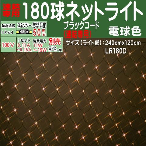 180球電球色 連結専用-電源部別売LEDネットライト/防雨LEDイルミネーションライト/LED電球色/ブラックコード/コネクター付/(クロスライセンス品)