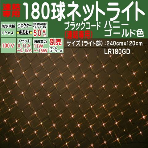 180球ハニーゴールド色 連結専用-電源部別売LEDネットライト/防雨LEDイルミネーションライト/LEDハニーゴールド/ブラックコード/コネクター付/(クロスライセンス品)