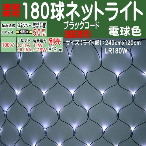 180球白色 連結専用-電源部別売LEDネットライト/防雨LEDイルミネーションライト/LEDホワイト色/ブラックコード/コネクター付/(クロスライセンス品)
