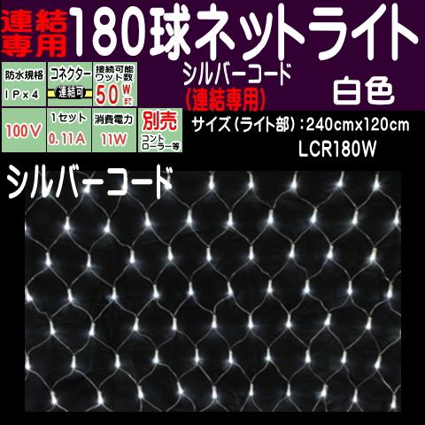 180球シルバコード白色 連結専用-電源部別売LEDネットライト/防雨LEDイルミネーションライト/LEDホワイト色/シルバーコード/コネクター付/(クロスライセンス品)