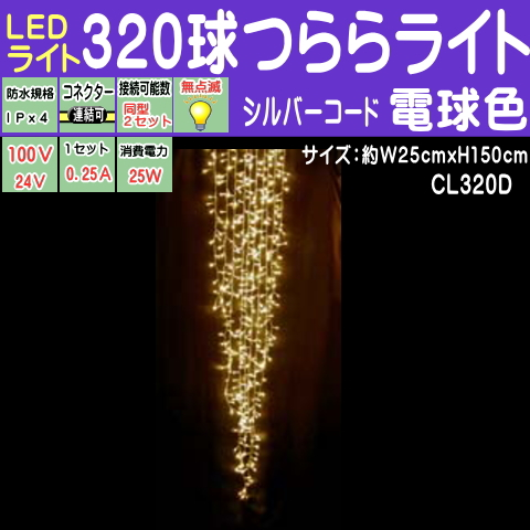 320球電球色 無点滅防雨 アイスつららライト LEDイルミネーションライト/電球色/シルバーコード/(クロスライセンス)