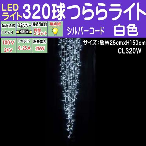 320球白色 無点滅防雨 アイスつららライト LEDイルミネーションライト/ホワイト色/シルバーコード/(クロスライセンス)