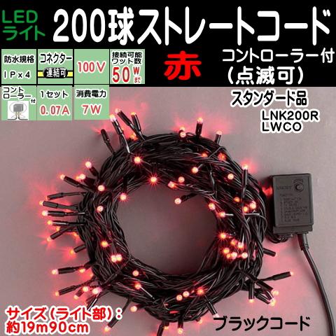 コントローラー付き200球 赤色 点滅LEDイルミネーションライト/LED赤色/ブラックストレートコード/コントローラー点滅/コネクター付/(スタンダード品)