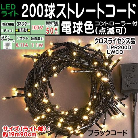 コントローラー付き200球 電球色 点滅LEDイルミネーションライト/電球色/ブラックストレートコード/コントローラー点滅/コネクター付/(クロスライセンス品)