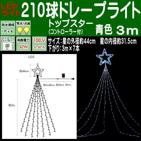 コントローラー付き210球青色 点滅 LEDドレープライト トップスター/点滅/防雨 LEDイルミネーションライト /LEDブルー色/シルバーコード/コントローラ付/(スタンダード品)