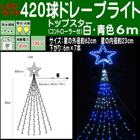 コントローラー付き420球白・青色点滅ドレープライトトップスター/点滅/防雨LEDイルミネーションライト/LEDホワイト・ブルー色/シルバーコード/コントローラ付/(スタンダード品)