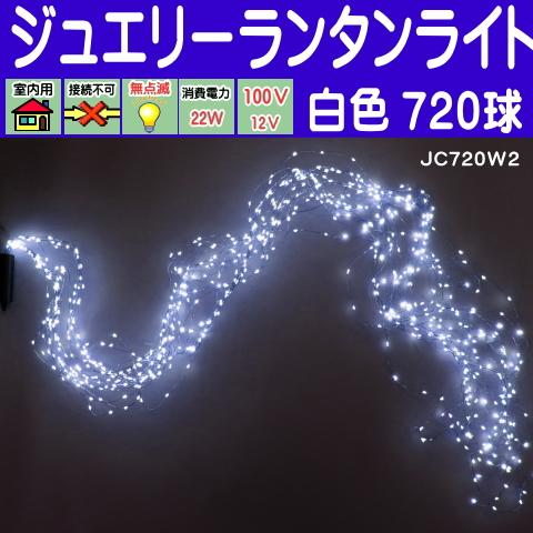 720球白色 無点滅室内ジュエリーラタンLEDイルミネーションライト/LEDシルバー/無点滅  (コロナ産業)