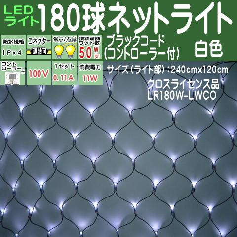 コントローラー付き180球 白色 点滅LEDネットライト/点滅/防雨LEDイルミネーションライト/LED白色/ブラックコード/コネクター付/(クロスライセンス品)