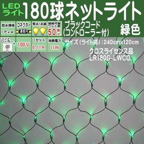 コントローラー付き180球 緑色 点滅LEDネットライト/点滅/防雨LEDイルミネーションライト/LED・緑色/ブラックコード/コネクター付/(スタンダード品)