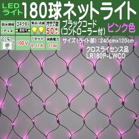 コントローラー付き180球 ピンク色 点滅LEDネットライト/点滅/防雨LEDイルミネーションライト/LEDピンク色/ブラックコード/コネクター付/(スタンダード品)