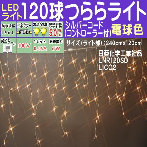 コントローラー付き120球 電球色 点滅LEDイルミネーションライト/点滅/防雨つららLEDライト 電球色/シルバーコード/コネクター付/(日亜化学工業社品)