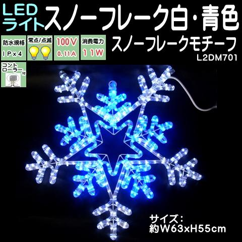 コントローラー付きLEDライトスノーフレークモチーフ 点滅LEDスノーフレーク/白・青色