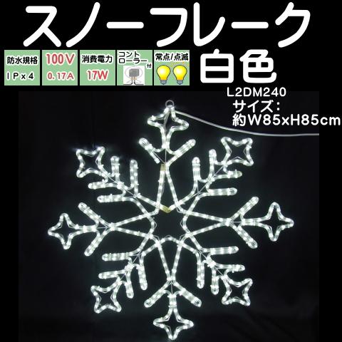 コントローラー付きLEDライトモチーフ点滅スノーフレーク白色LEDイルミネーションライト